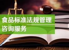 食品标准法规管理咨询服务
