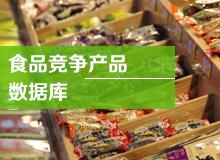 食品竞争产品数据库