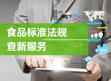 食品标准法规查新服务