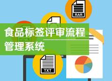 食品标签评审流程管理系统