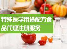 特殊医学用途配方食品代理注册服务