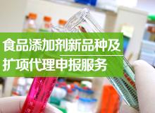 食品添加剂新品种及扩项代理申报服务