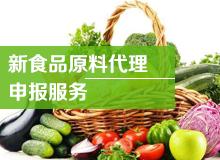 新食品原料代理申报服务