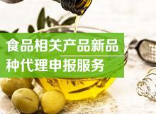 食品相关产品新品种代理申报服务