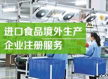进口食品境外生产企业注册服务