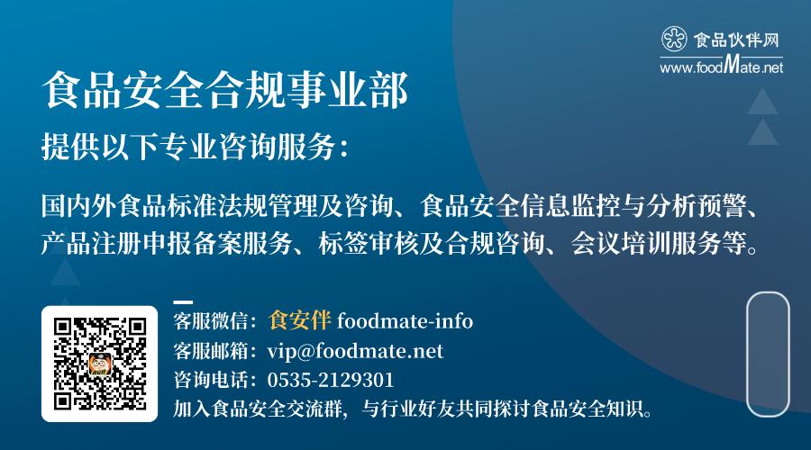 食品安全合规事业部 食品伙伴网 info