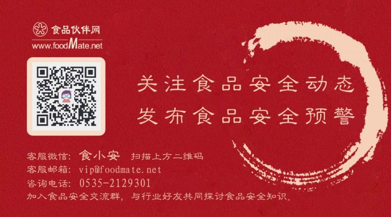 食品标法圈+广告图_横版海报_2020-01-19-0