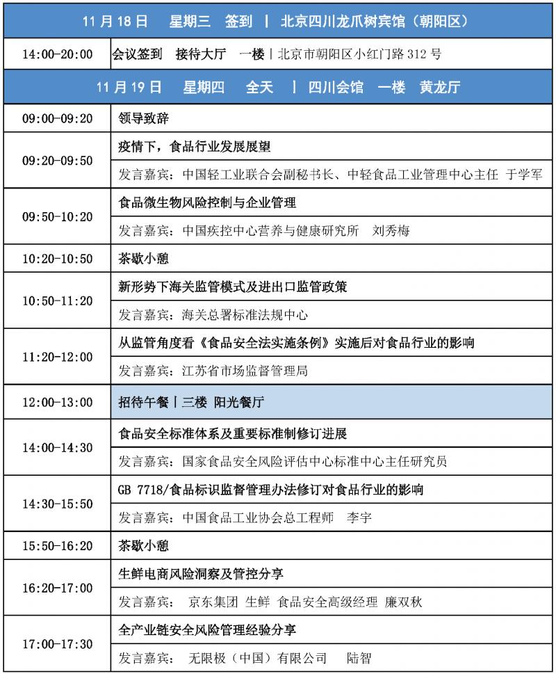 最新会议日程11.13_页面_1