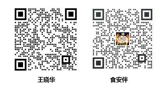 王晓华+食安伴
